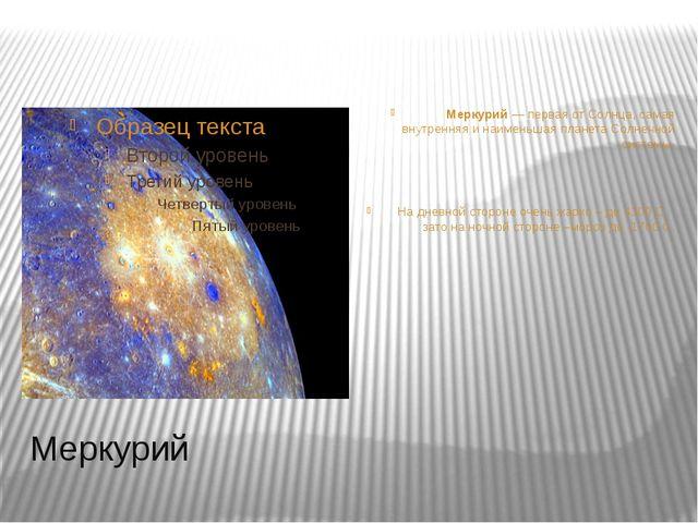 Меркурий Меркурий— первая от Солнца, самая внутренняя и наименьшая планета...