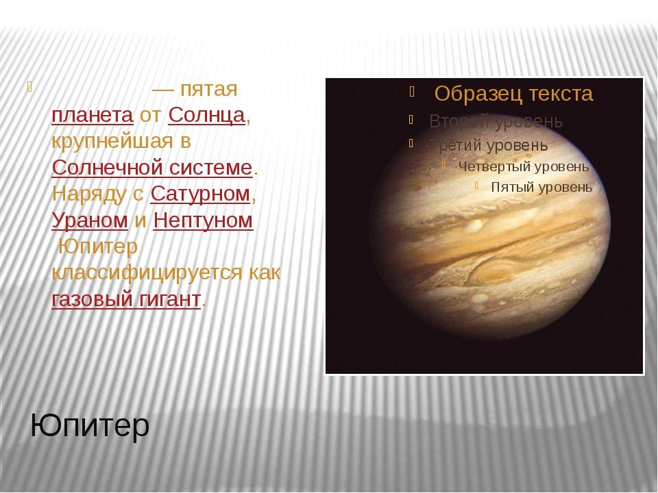 Юпитер Юпи́тер— пятаяпланетаотСолнца, крупнейшая вСолнечной системе. Нар...