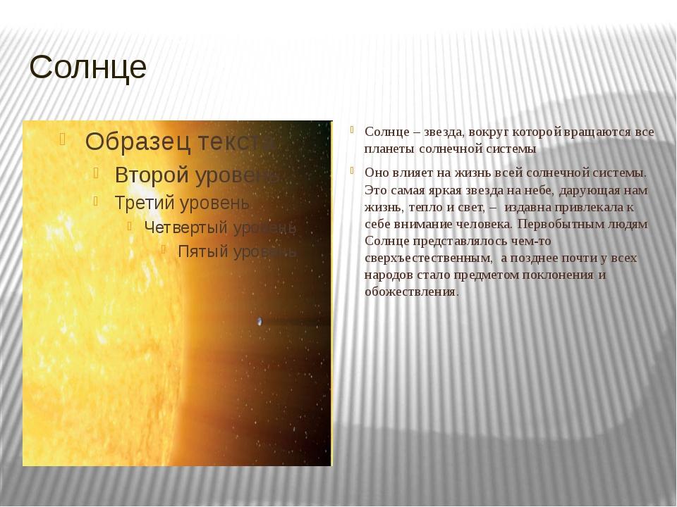 Солнце Солнце – звезда, вокруг которой вращаются все планеты солнечной систем...
