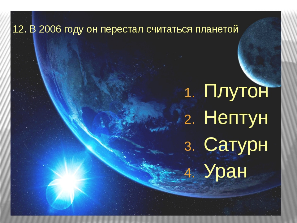 12. В 2006 году он перестал считаться планетой Плутон Нептун Сатурн Уран