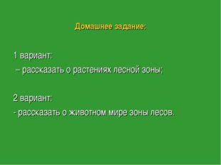 Домашнее задание: 1 вариант: – рассказать о растениях лесной зоны; 2 вариант: