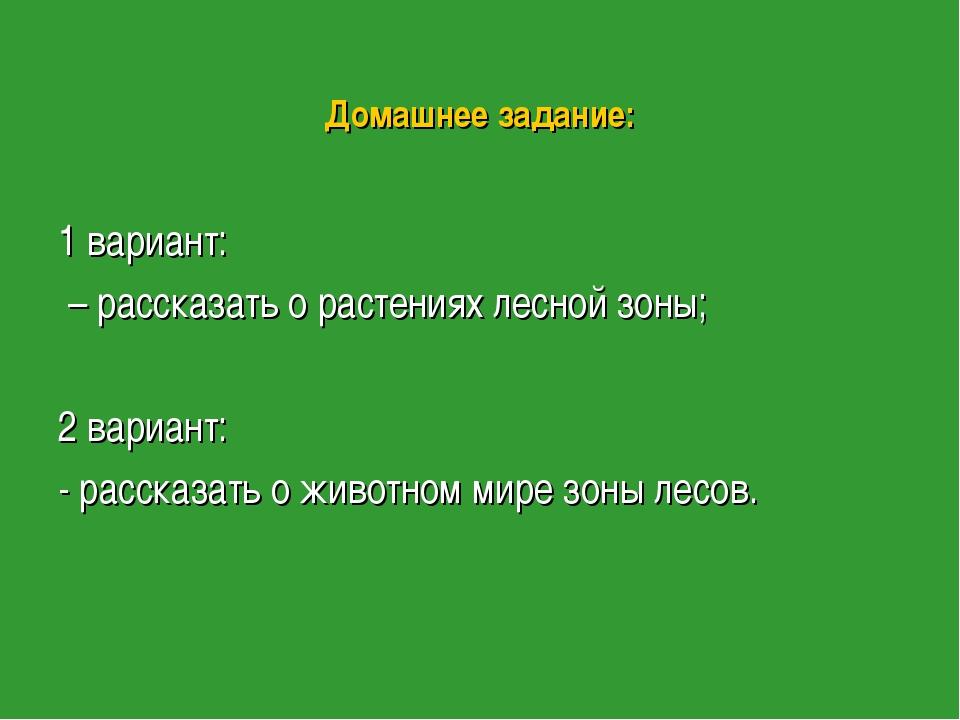 Домашнее задание: 1 вариант: – рассказать о растениях лесной зоны; 2 вариант:...