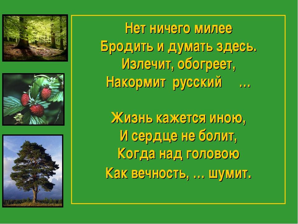 Нет ничего милее Бродить и думать здесь. Излечит, обогреет, Накормит русский...