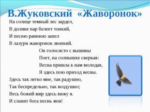 В.Жуковский «Жаворонок» На солнце темный лес зардел, В долине пар белеет тонк