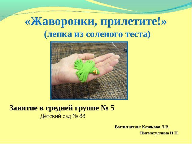 Занятие в средней группе № 5 Детский сад № 88 Воспитатели: Казакова Л.В. Нигм...