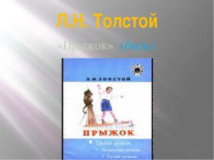 Л.Н. Толстой «Прыжок» (быль)