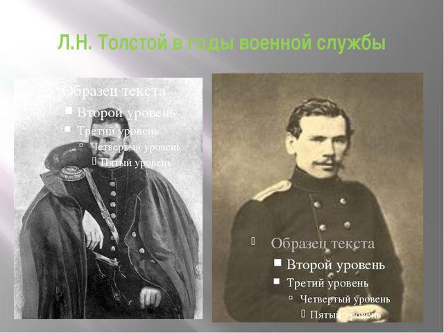 Л.Н. Толстой в годы военной службы