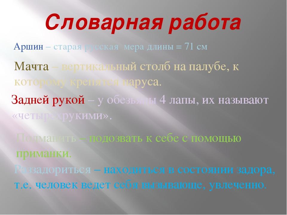 Словарная работа Аршин – старая русская мера длины = 71 см Мачта – вертикальн...
