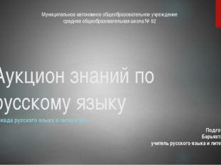 Аукцион знаний по русскому языку Декада русского языка и литературы Муниципал