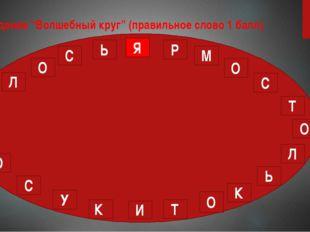 """1. Задание """"Волшебный круг"""" (правильное слово 1 балл) Я Р М О С Т О Л Ь О Л О"""