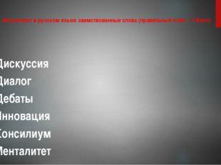 4. Что обозначают в русском языке заимствованные слова (правильный ответ – 1