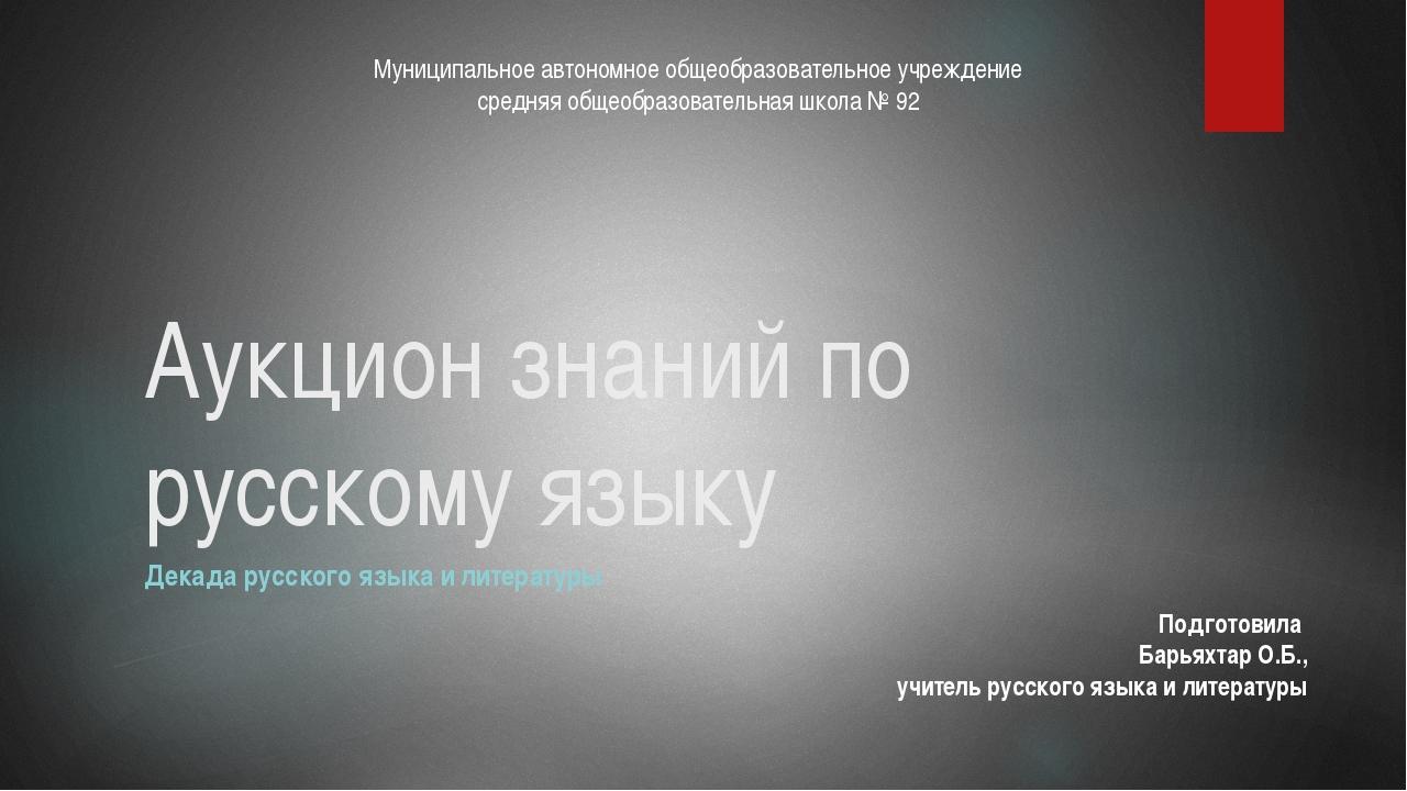 Аукцион знаний по русскому языку Декада русского языка и литературы Муниципал...