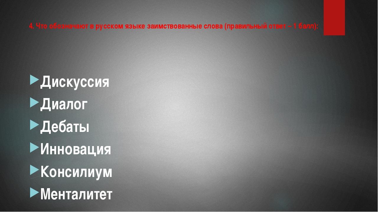 4. Что обозначают в русском языке заимствованные слова (правильный ответ – 1...