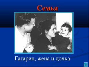 Семья Гагарин, жена и дочка