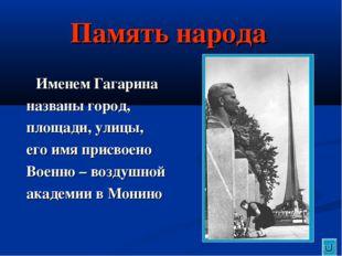 Память народа Именем Гагарина названы город, площади, улицы, его имя присвоен
