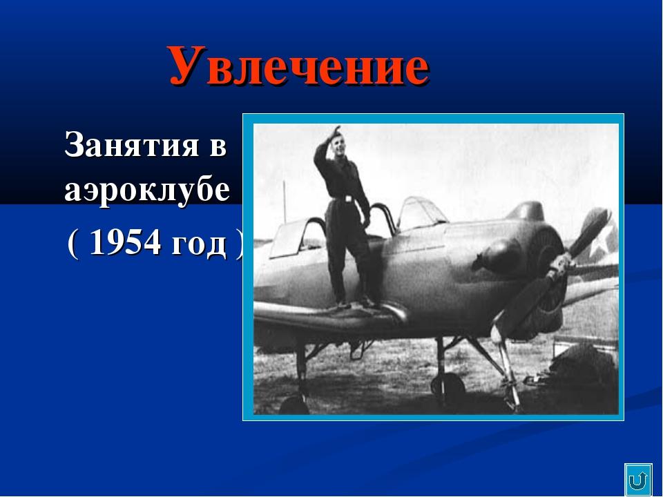 Увлечение Занятия в аэроклубе ( 1954 год )