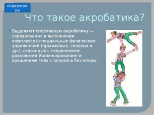 Что такое акробатика? Выделяют спортивную акробатику— соревнования в выполне