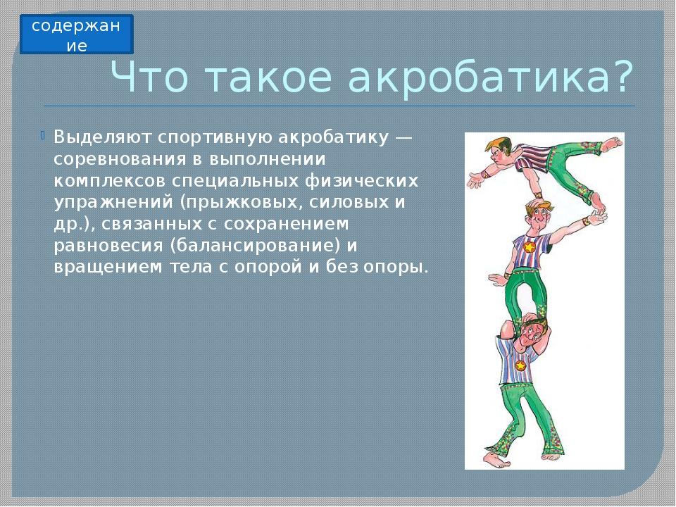 Что такое акробатика? Выделяют спортивную акробатику— соревнования в выполне...