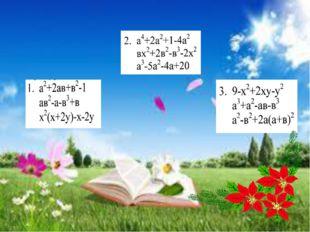15х3 у2 +3х2 у 3а2-5а+9 (a+9)2 +2a (a+9) Х2 +4yz-xy-4xz a4 – b 8 8x 2 +y4 a2