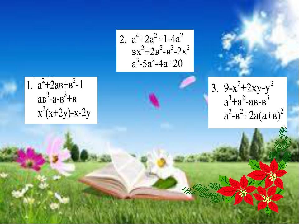 15х3 у2 +3х2 у 3а2-5а+9 (a+9)2 +2a (a+9) Х2 +4yz-xy-4xz a4 – b 8 8x 2 +y4 a2...