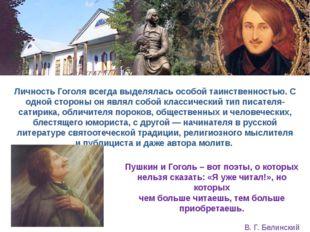 Личность Гоголя всегда выделялась особой таинственностью. С одной стороны он