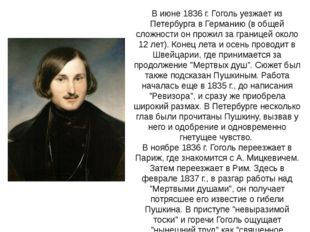 В июне 1836 г. Гоголь уезжает из Петербурга в Германию (в общей сложности он