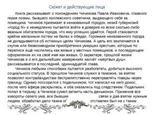 Сюжет и действующие лица Книга рассказывает о похождениях Чичикова Павла Ива