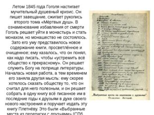 Летом 1845 года Гоголя настигает мучительный душевный кризис. Он пишет завеща