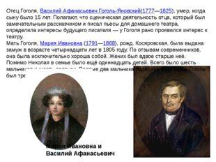 Отец Гоголя,Василий Афанасьевич Гоголь-Яновский(1777—1825), умер, когда сыну