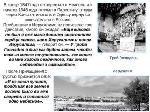 В конце 1847 года он переехал в Неаполь и в начале 1848 года отплыл в Палести