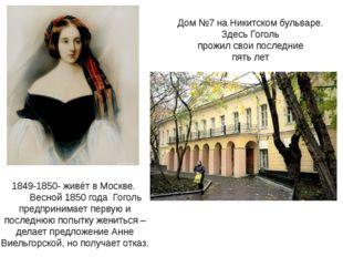 1849-1850- живёт в Москве. Весной 1850 года Гоголь предпринимает первую и пос