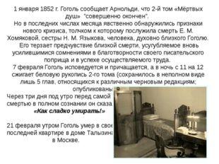 """1 января 1852 г. Гоголь сообщает Арнольди, что 2-й том «Мёртвых душ» """"соверше"""