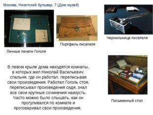 Москва, Никитский бульвар, 7 (Дом музей) Письменный стол Чернильница писателя
