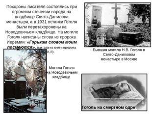 Гоголь на смертном одре Похороны писателя состоялись при огромном стечении на