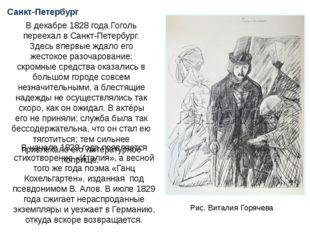 Санкт-Петербург В декабре 1828 года Гоголь переехал в Санкт-Петербург. Здесь