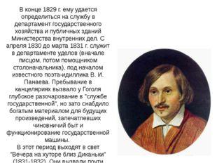 В конце 1829 г. ему удается определиться на службу в департамент государствен