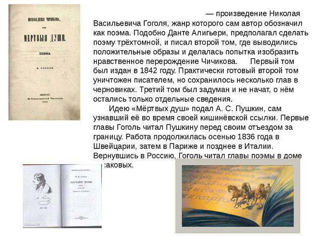 «Мёртвые ду́ши» — произведение Николая Васильевича Гоголя, жанр которого сам...