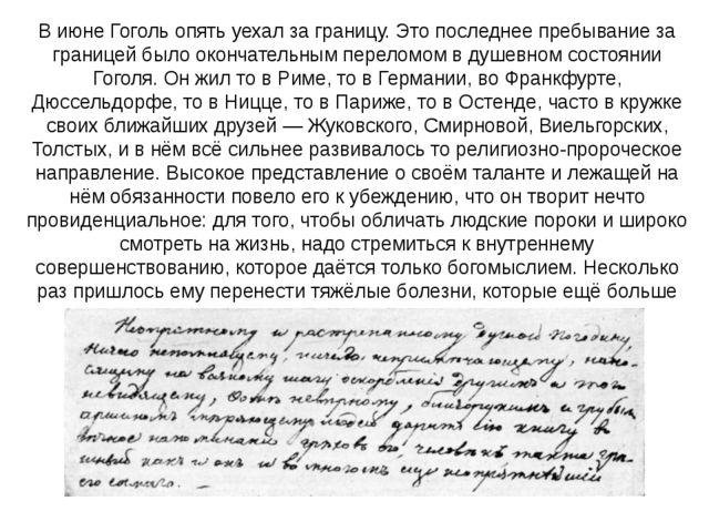 В июне Гоголь опять уехал за границу. Это последнее пребывание за границей бы...