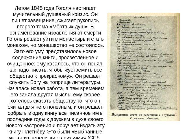Летом 1845 года Гоголя настигает мучительный душевный кризис. Он пишет завеща...