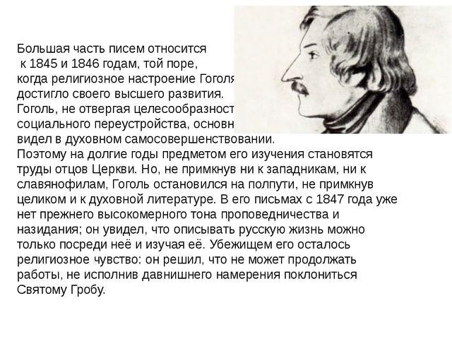 Большая часть писем относится к 1845 и 1846 годам, той поре, когда религиозно...