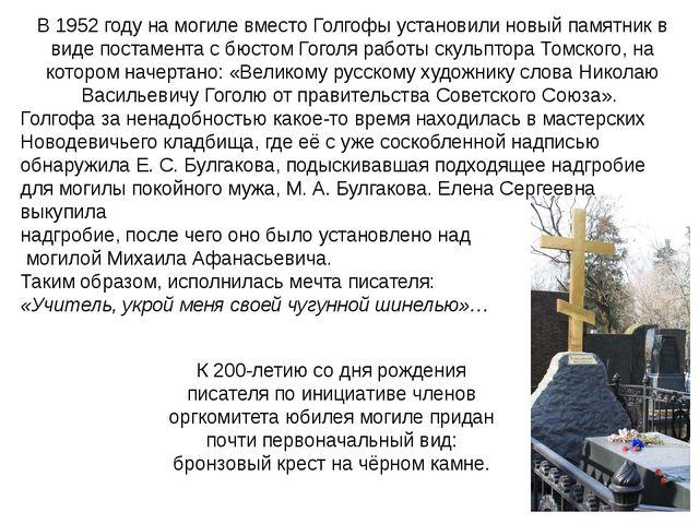 В 1952 году на могиле вместо Голгофы установили новый памятник в виде постаме...