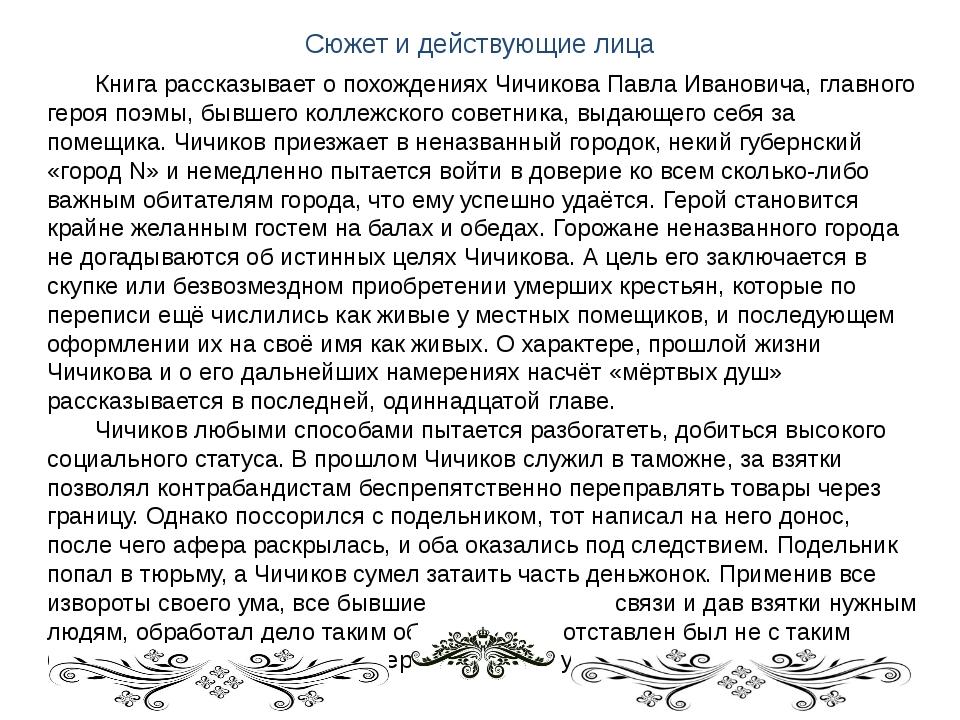 Сюжет и действующие лица Книга рассказывает о похождениях Чичикова Павла Ива...