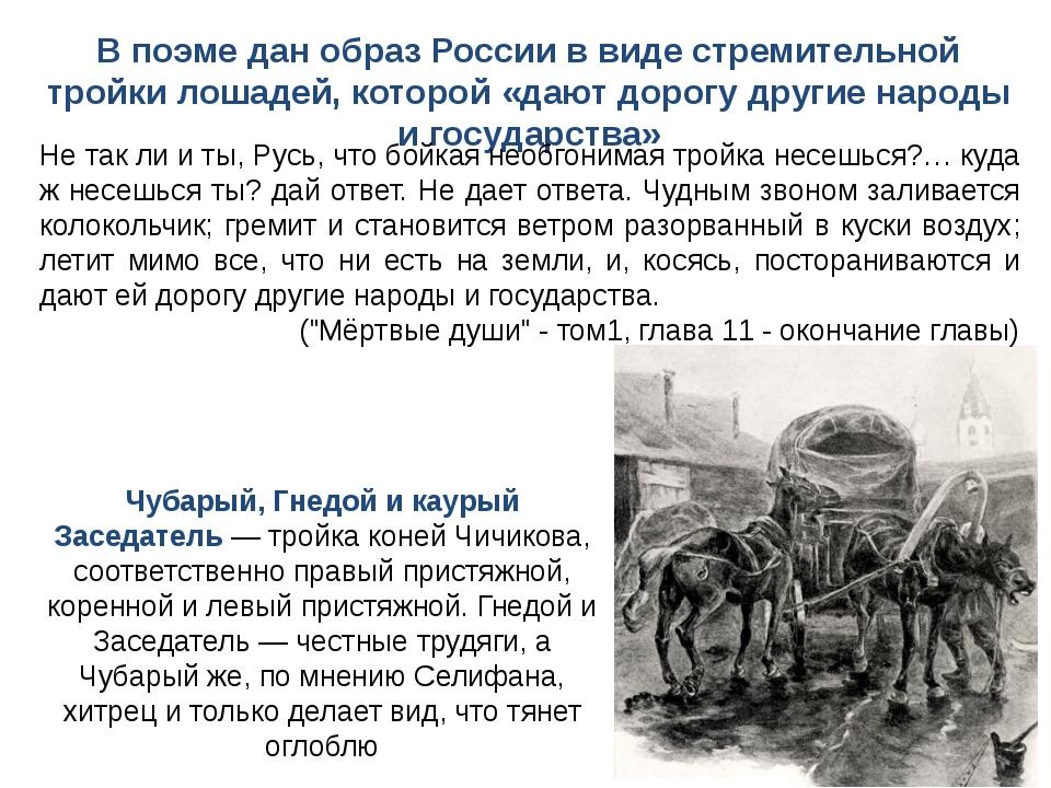 Чубарый, Гнедой и каурый Заседатель — тройка коней Чичикова, соответственно п...