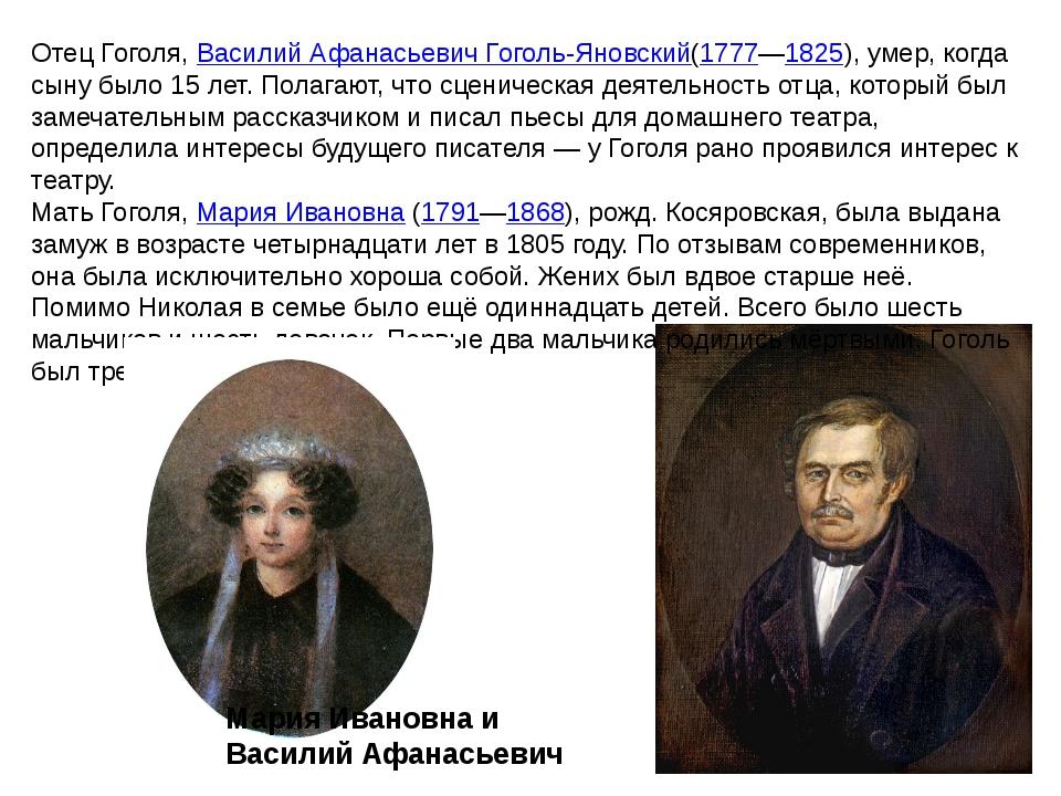 Отец Гоголя,Василий Афанасьевич Гоголь-Яновский(1777—1825), умер, когда сыну...