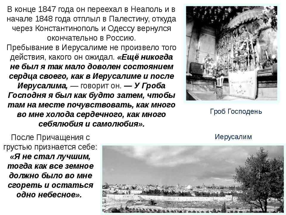 В конце 1847 года он переехал в Неаполь и в начале 1848 года отплыл в Палести...
