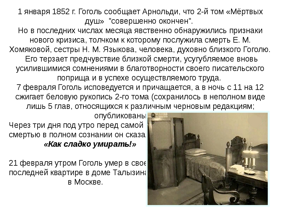 """1 января 1852 г. Гоголь сообщает Арнольди, что 2-й том «Мёртвых душ» """"соверше..."""