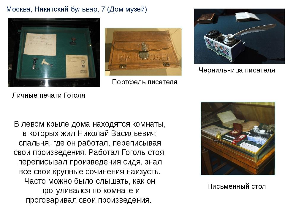 Москва, Никитский бульвар, 7 (Дом музей) Письменный стол Чернильница писателя...
