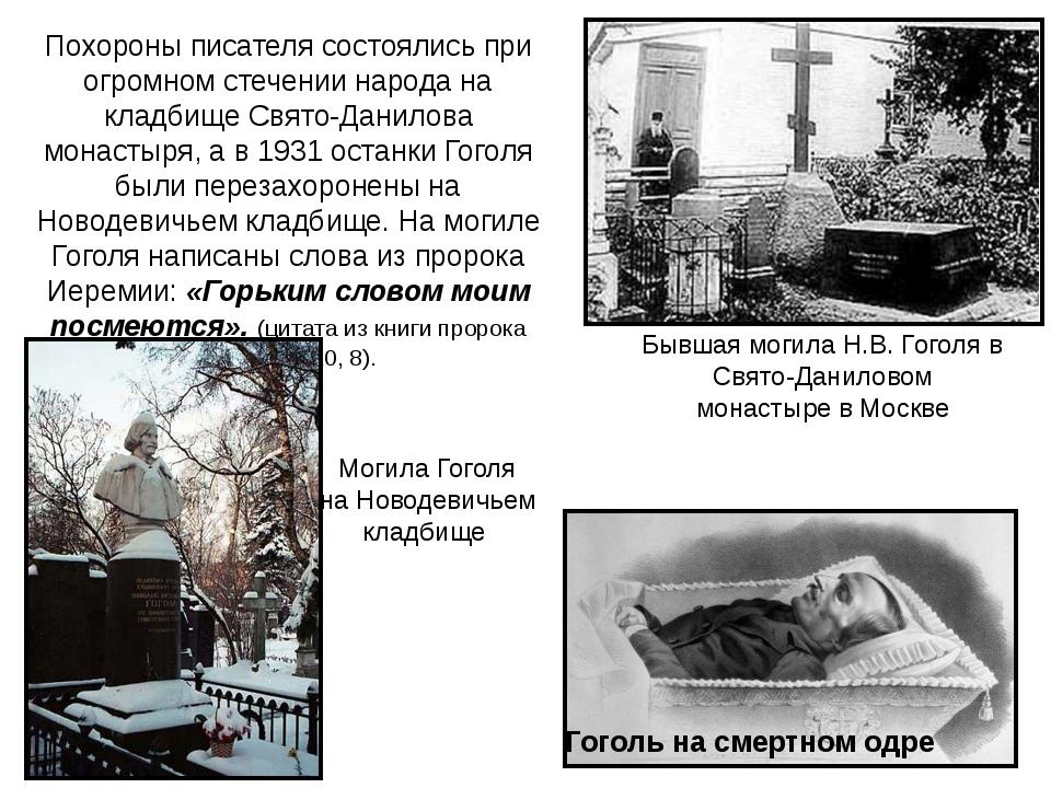 Гоголь на смертном одре Похороны писателя состоялись при огромном стечении на...