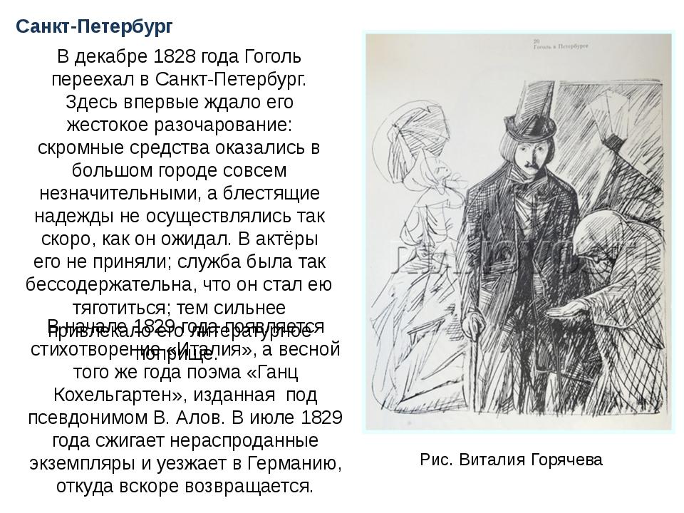 Санкт-Петербург В декабре 1828 года Гоголь переехал в Санкт-Петербург. Здесь...