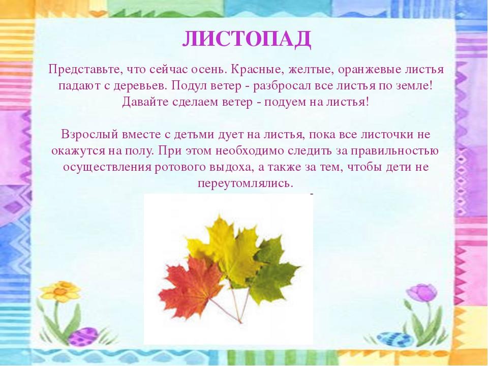 ЛИСТОПАД Представьте, что сейчас осень. Красные, желтые, оранжевые листья пад...